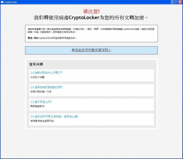CryptoLocker的警告頁面
