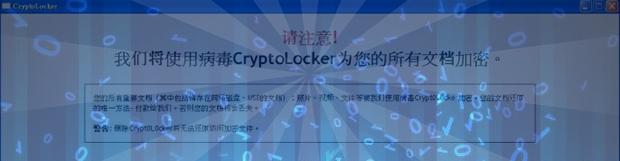 如何解密CryptoLocker勒索軟體