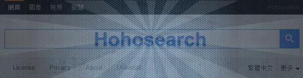 在Chrome,Firefox和IE删除Hohosearch病毒