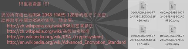 .locky文件病毒:Locky勒索的解密和拆除