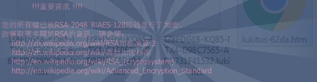 Lukitus / Locky勒索軟件刪除:如何解密.lukitus病毒文件