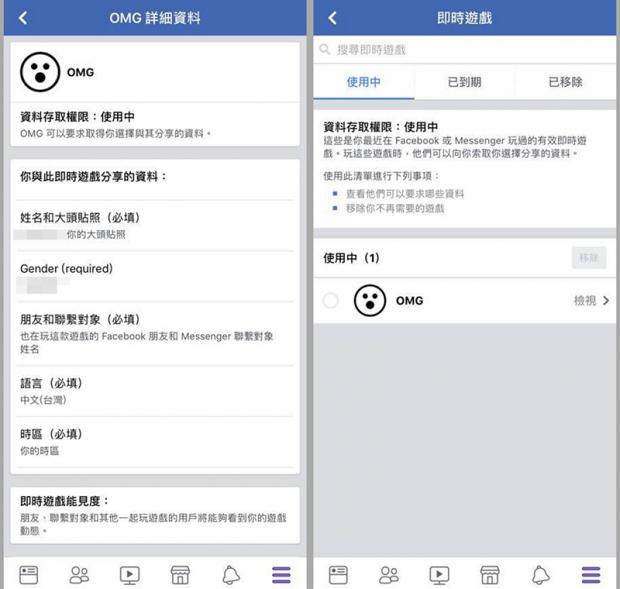 OMG Facebook病毒攻击