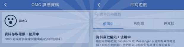 刪除OMG Facebook遊戲病毒