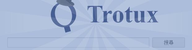 從Chrome,Firefox和IE中移除Trotux病毒