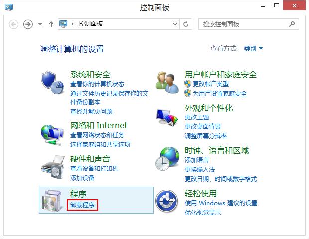 從Window菜單進入控制台。如果您使用Windows XP或Windows8,選擇添加或刪除程式。如果是Windows Vista或Windows7,選擇卸載程式。